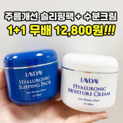 레이데이 슬리핑팩/수분크림 1+1